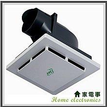 家電事 輕鋼架型 通風扇 換氣扇 輕鋼架用 浴室 抽風扇 易而益 ERE S-458 ~ 220V