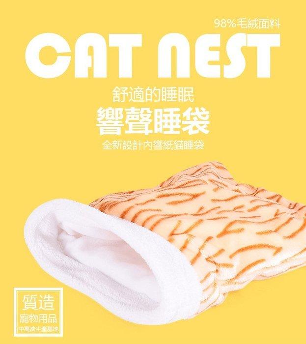 貓窩 貓睡袋 貓咪睡袋 寵物窩 貓咪用品 貓墊子 超厚 超軟 超舒服貓睡袋【CBD011】