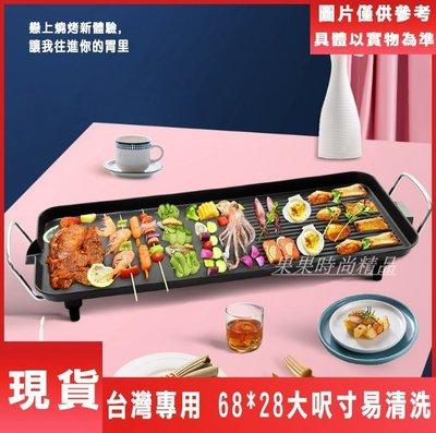 【紓困振興】多功能長形電烤盤 台灣電壓...