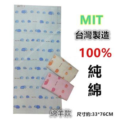 淇淇的賣場~綿羊款 MIT台灣製造100%純綿毛巾尺寸約:33*76公分,枕巾洗澡巾擦臉巾運動巾擦髮巾