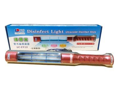 清菌光 手持式紫外線殺菌棒 LC-UV12 家中的必需品 殺光家中的細菌 塵蹣 蟑螂剋星