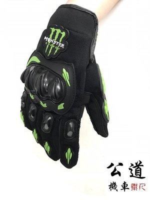 鬼爪 MONSTER 手套 防摔手套 越野賽車手套 摩托車手套  騎士機車手套 綠色