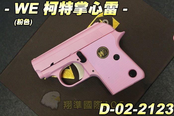 【翔準軍品AOG】WE 柯特25(粉色) 掌心雷 瓦斯槍 彈夾 金屬 手槍 生存遊戲 D-02-2123