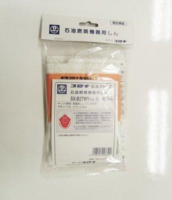 【JP.com】日本原廠部品 CORONA SX-B27WY反射型煤油暖爐專用 棉芯 油芯RX-2918WY