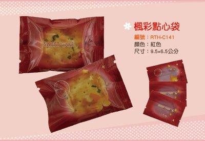 【阿勝專業包裝材料工廠】楓彩點心袋.紅...