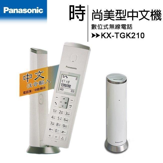 【通訊達人】Panasonic 國際 KX-TGK210 TW中文顯示電話簿可中輸數位DECT無線電話機公司貨_白色款