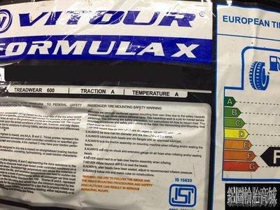 全新輪胎 威特輪胎 VITOUR FORMULA X 平價性能跑胎 225/45-17