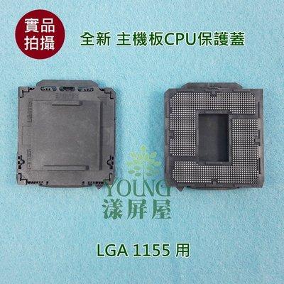 【漾屏屋】全新 LGA 1155 主機板 CPU 保護蓋
