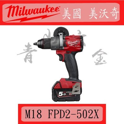 『青山六金』附發票 MILWAUKEE 美沃奇 M18 FPD2-502X 鋰電 18V 無刷 三用 電鑽