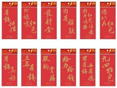 創意紅包袋一組12入 12款各1