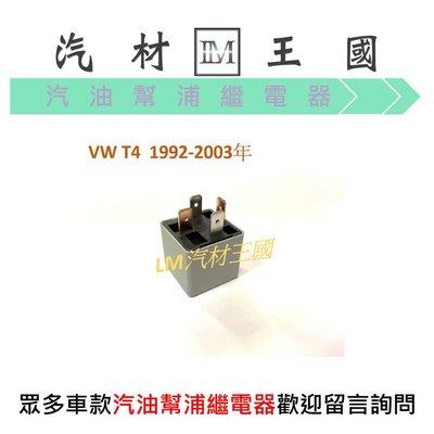 【LM汽材王國】繼電器 VW T41992-2003年 汽油幫浦繼電器4P 1P 福斯