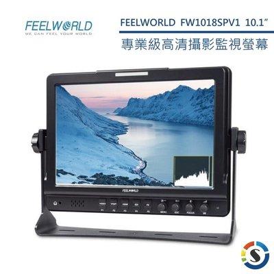 【華揚數位】☆全新 FeelWorld 富威德 FW1018SPV1 4K 監看螢幕 10.1吋 監視螢幕 外接螢幕