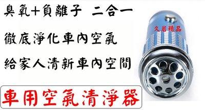 久岩汽車-臭氧負離子 空氣淨化器