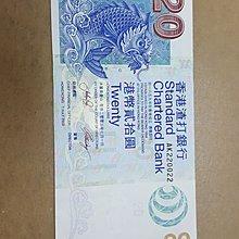 渣打銀行,2003年20元AK 220022。