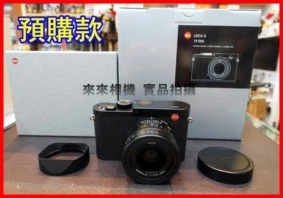 來來相機 徠卡 Leica Q Typ 116 FF 全片幅 28mm f1.7 大光圈  RX1