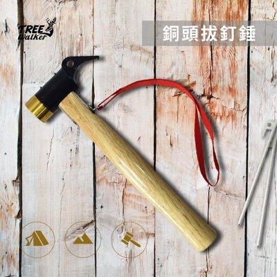 【Treewalker露遊】銅頭拔釘錘 黃銅營槌 鐵槌 營釘槌 拔釘器 木柄鐵槌 露營配件 工具 帳篷用具