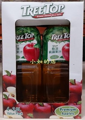 【小如的店】COSTCO好市多線上代購~TREE TOP 樹頂 100%純蘋果汁(2公升x4瓶)不含人工糖分&色素