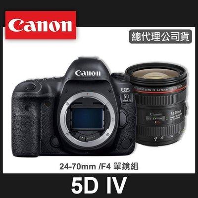 【公司貨】Canon EOS 5D Mark VI  5D4 (搭 EF 24-70 MM F 4 L) 屮R6
