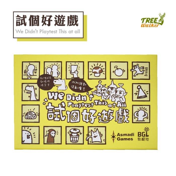 【Treewalker露遊】試個好遊戲 (新版+6張promo+擴充) 附規則書 繁體中文 正版桌遊 桌上遊戲