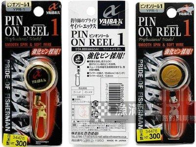 =漁滿豐=日本原裝 YAIBA-X伸縮扣 YPR-1金/銀(槍)兩色/ YPR-2銀色高性能不銹鋼絲線均特價$300元!