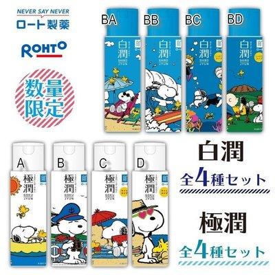 【現貨】肌研極潤白潤保濕化妝水 170...