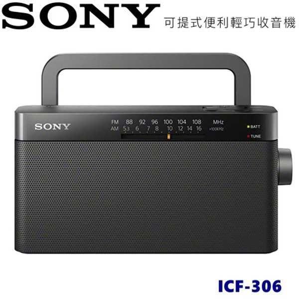 【阿嚕咪電器行】SONY ICF-306 FM/AM 二波段高音質收音機