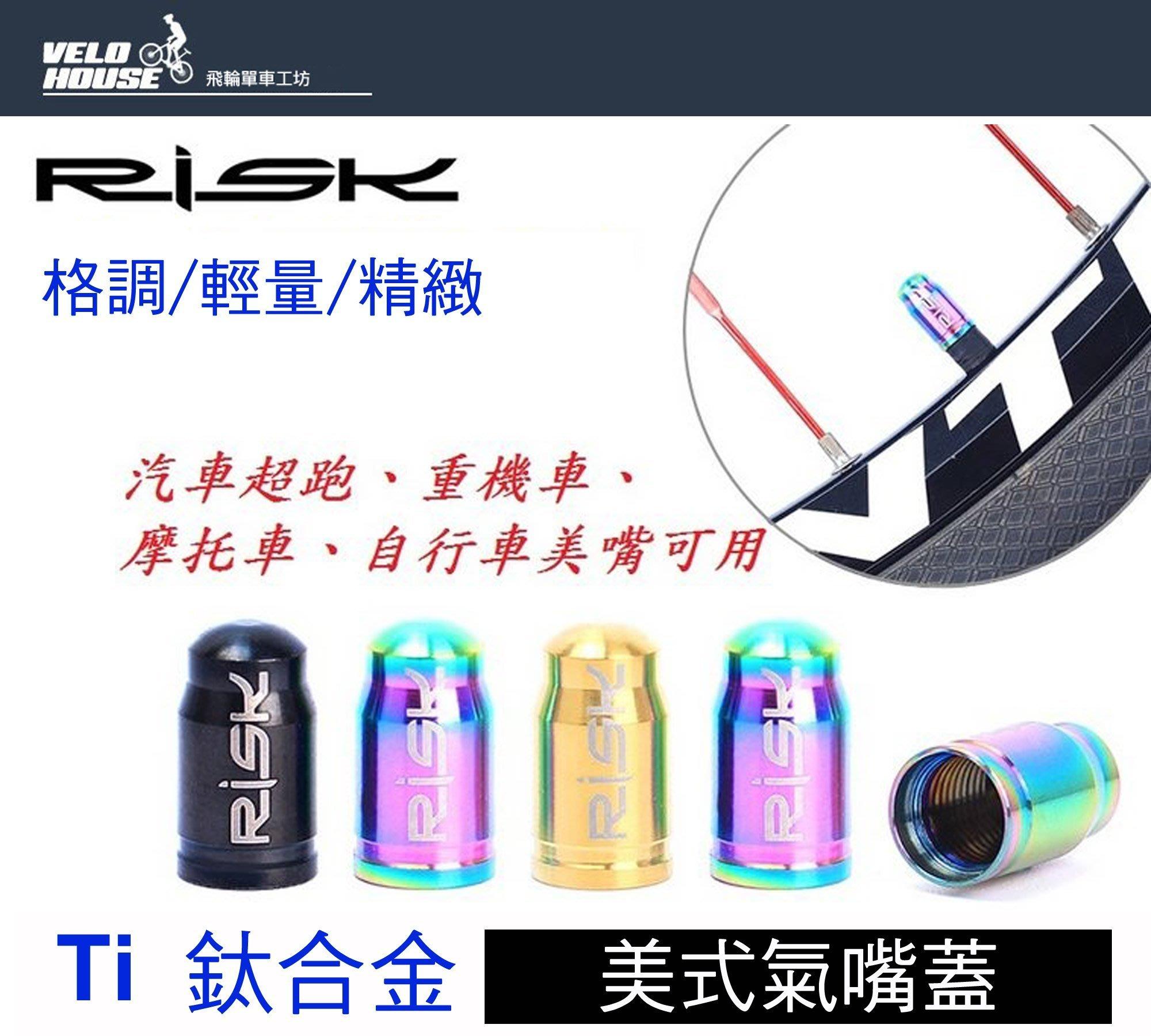 【飛輪單車】RISK TC4鈦合金美式氣嘴蓋-勁炫首選 風格獨特 汽車 摩托車 機車 跑車 (一入 三色選擇)