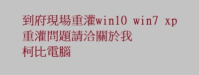 台北市 新北市windows 10 7 xp 現場重灌 維修 到府