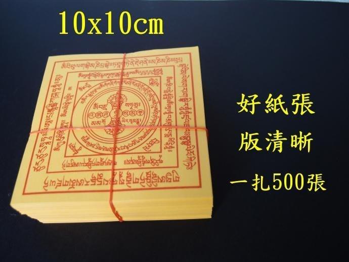(中) 蓮師伏藏文武百尊四解脫咒壇城火供紙
