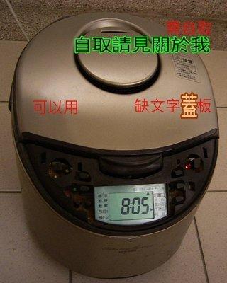 自取MITSUBISHI缺文字板變頻IH電子鍋1.8L三菱10人電子鍋NJ-ED18日本製造含5層鋼厚釜內鍋煮出香Q米飯