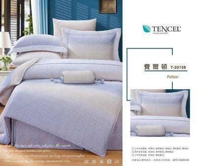 淘寶趣~淘寶代購~TENCEL100%頂級天絲床包7件組~雙人5x6.2呎~附天絲原廠吊牌~費爾頓