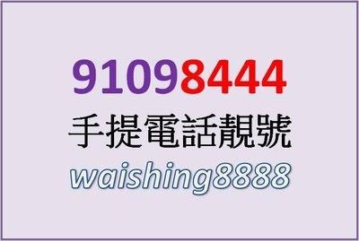 靚手提機電話幸運號碼 NUMBER YOUR MOBILE 4G本地話音通話數據儲值卡咭 91098444 售價$900