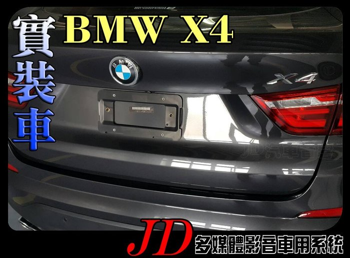 【JD 新北 桃園】BMW X4 寶馬 PAPAGO 導航王 HD數位電視 360度環景系統 BSM盲區偵測 倒車顯影 手機鏡像。實車安裝 實裝車