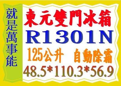 *萬事能* TECO 東元125L雙門冰箱R1301N另售R1001S含安裝