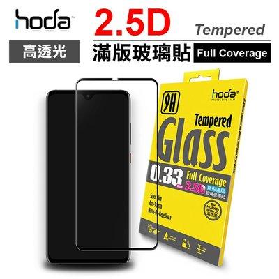 hoda 華為 Mate 20 / Mate 20X / P20 Pro 2.5D滿版 高透光 9H鋼化玻璃 保護貼