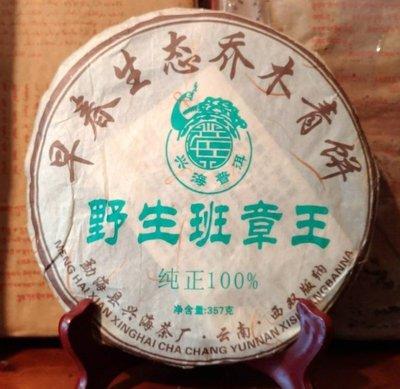 [茶太初] 2006 興海 野生班章王 357克 普洱茶 生茶餅