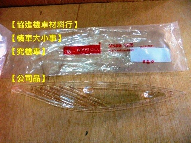 【究機車】JR.JR100  光陽原廠公司貨 【前方向燈殼】另售燈座.燈組