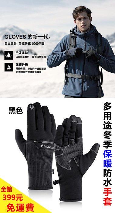 B61 多用途冬季保暖防水手套 保暖手套 機車手套 可觸控手套 防風手套 防水手套 登山手套 滑雪手套 騎車手套 機車手