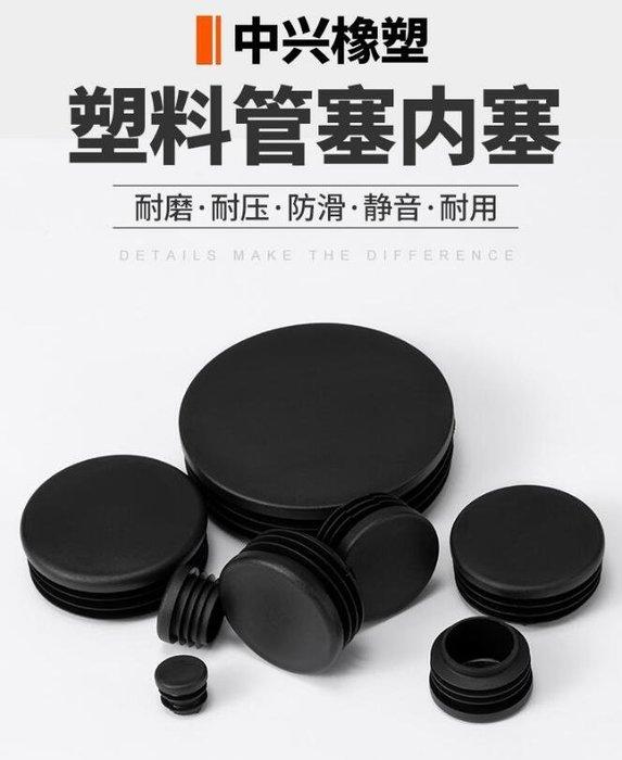 奇奇店-塑膠方管不鏽管塞內塞腳墊鋼管內套內塞頭堵頭悶頭桌椅腳套傢俱套