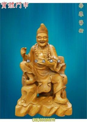 新合成佛具 頂級樟木 精雕 1尺3 濟公 禪師 活佛 師父 佛桌神桌佛櫥神櫥佛像神像