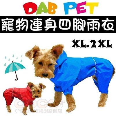 *COCO*台製DAB時尚連身防風雨衣XL號/2XL號(紅色/藍色可選)狗狗四腳雨衣/中小型犬適合