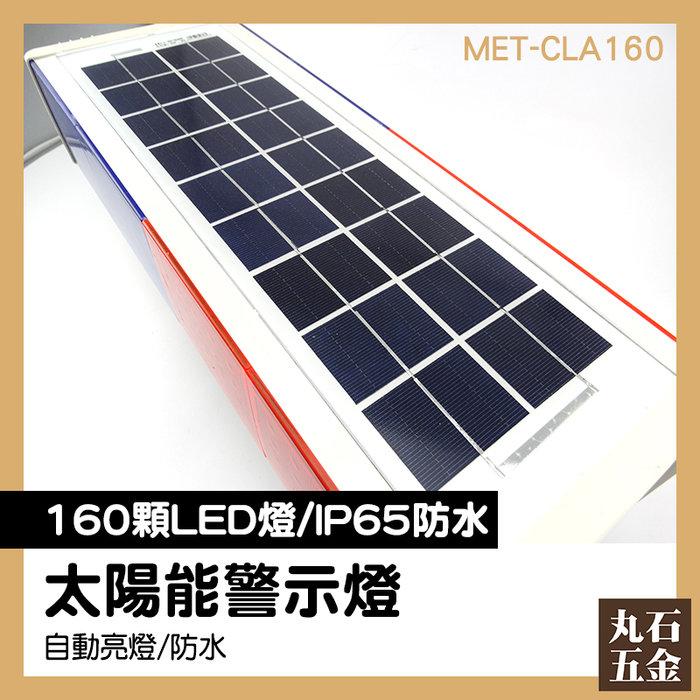 【丸石五金】太陽能警示燈 MET-CLA160 警用警示燈 路口閃紅藍警示燈 160顆LED 小型led警示燈 工程施工