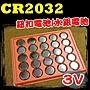 光展 CR2032 鈕扣電池 水銀電池 3V 汽車遙控...