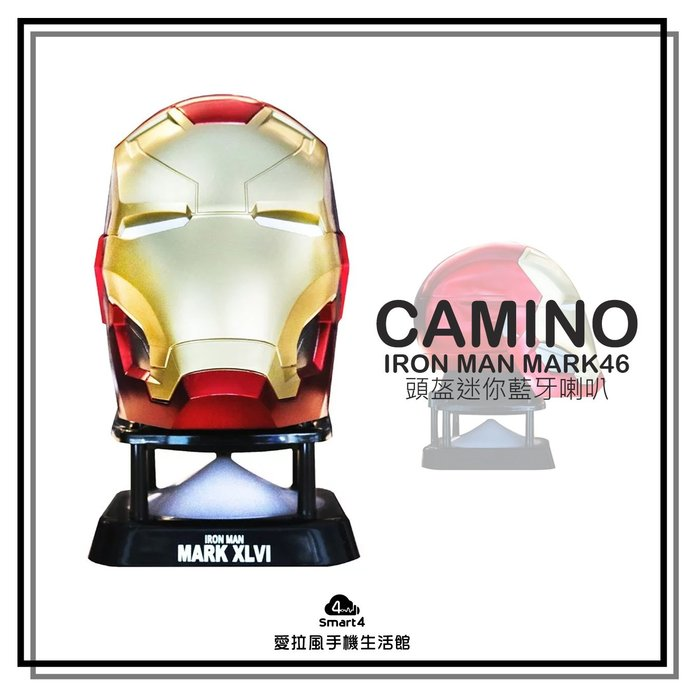 【台中愛拉風XCAMINO】MARVEL 復仇者聯盟/鋼鐵人 IRON MAN MARK46 頭盔迷你藍牙喇叭