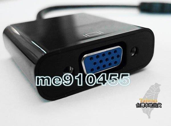 全新 HDMI 公 轉 VGA 母 轉換線 轉接頭 Hdmi to VGA線 轉換線 轉接頭 轉換器 螢幕線 有現貨