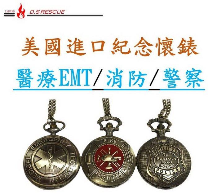 【EMS軍】美國進口『醫療EMT/警察/消防紀念金屬懷錶』
