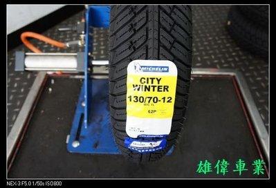 雄偉車業 米其林 CITY GRIP WINTER 通勤晴雨胎 130/70-12 特惠價 2300元含安裝+氮氣免費灌