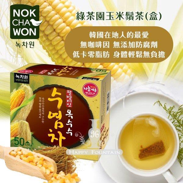 **幸福泉** 韓國原裝進口【E017】綠茶園玉米鬚茶1.5gx50入.特惠價$149