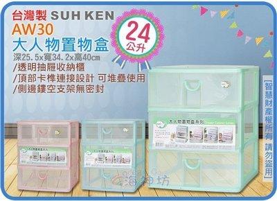 =海神坊=台灣製 AW30 大人物置物盒 三層櫃 深3層 文件櫃 收納櫃 細縫櫃 抽屜櫃 24L 3入1350元免運