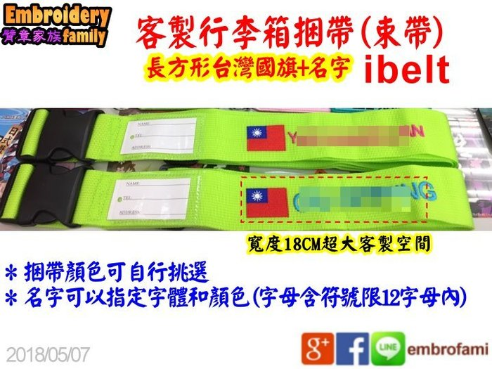 ※長方形台灣國旗※客製電繡行李箱束帶行李箱捆帶綁帶行李捆帶ibelt行李箱加固 (台灣國旗+名字,1組=2條不同的名字)